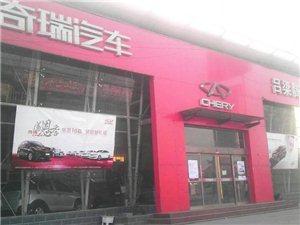 威尼斯人娱乐平台奇瑞汽车腾飞4S店