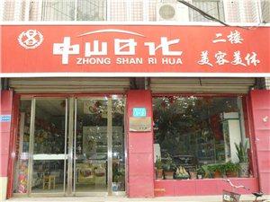 中山日化广场店