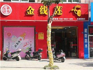 金草��傅金��永春旗�店