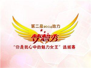 """第二届梦想秀""""魅力女王""""选拔赛"""