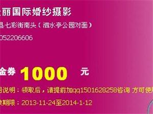 [沛�h佳�����H婚��z影�C��]抵�督痤~1000元��惠券