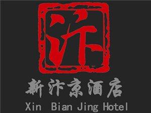 唐河新汴京酒店