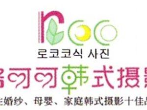 铅山洛可可韩式摄影