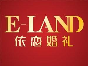 E_land依恋婚礼・宁乡店