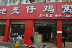 老光仔鸡窝(火锅)宿州总店