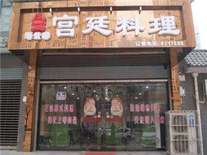 汉釜宫韩式料理