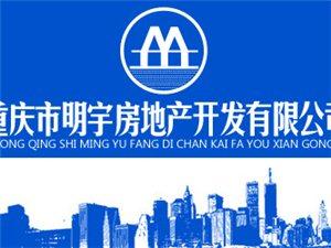 重庆市明宇房地产开发有限公司