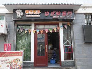 筷子兄弟中式餐�d