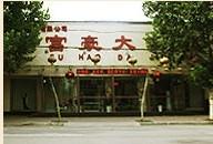 河南省建强餐饮服务有限公司