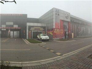东风日产广汉西林4S店