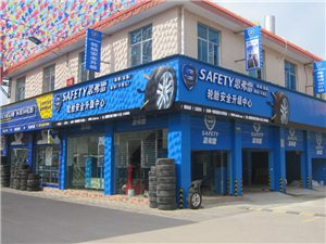 思弗雷轮胎安全升级昆明营运中心