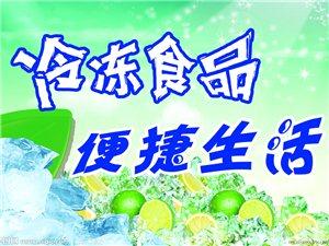 澳门太阳城网站老罗冷冻食品批发有限澳门太阳城平台