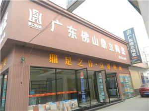 广东鼎立陶瓷