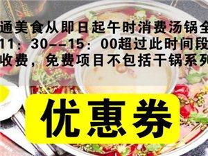 [元通美食]重庆刘一手(瓜州店)特惠优惠券