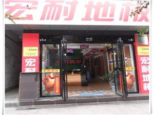 蓬溪县宏耐地板专卖店