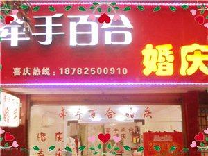 蓬溪县牵手百合婚庆礼仪公司
