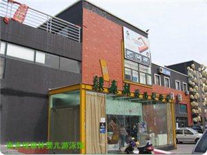南京绿森林婴儿游泳馆