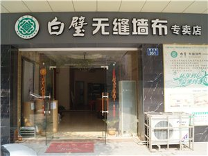白璧�o�p�Σ贱Q山�Yu店