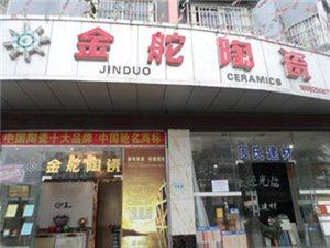 蓬溪县周氏建材-金舵陶瓷专卖店