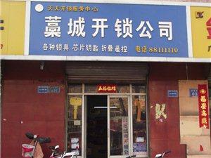 藁城区开锁公司