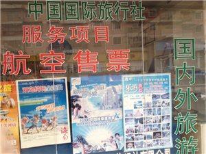 中国国旅贵州国际旅行社开阳营业部