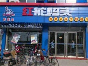 阜城红舵码头时尚火锅主题餐厅