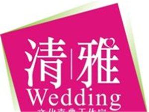 宜昌清雅文化传播婚礼艺术设计庆典婚庆主持