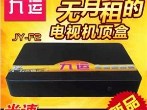 九运高清机顶盒荥阳总经销