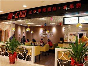 宁乡果C益佰甜品店
