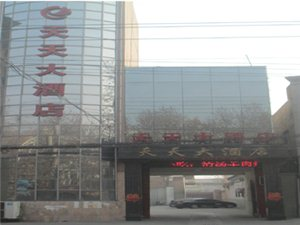 皇冠娱乐网站天天大酒店