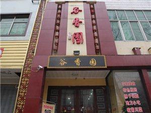 蓝田谷香园饭店