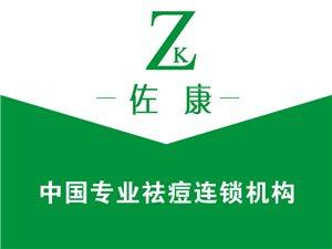佐康(国际)专业祛痘护肤中心