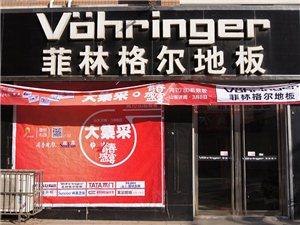 齐河菲林格尔地板专卖店