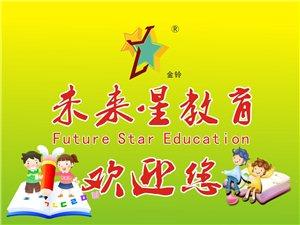 金铃未来星教育
