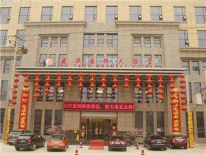 临潼煜洋国际大酒店