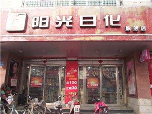 阳光日化旗舰店