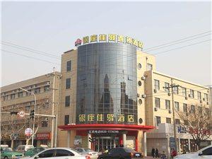 银座佳驿酒店莱阳昌山路店