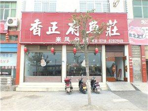 香正府鱼庄