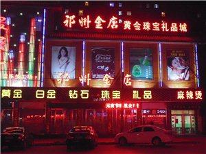 祁州�S金珠��城