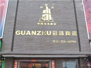 潢川冠珠陶瓷