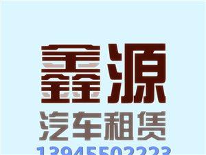 绥化市鸿程汽车租赁有限公司鑫源花园分公司
