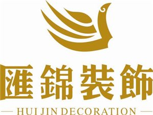 广汉市汇锦建筑装饰有限公司