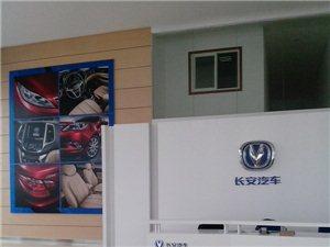 长安汽车东泰4S店
