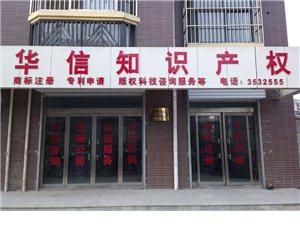 华信知识产权门店