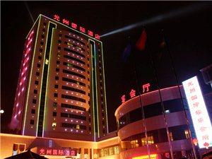 潢川光州国际酒店
