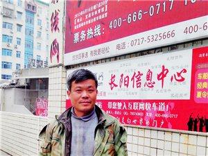 刘光勋(长阳县城)
