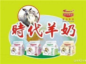 深圳时代鲜羊奶威尼斯人网址总代理