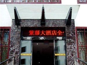 重庆彭水紫藤大酒店