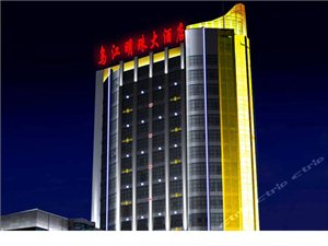 乌江明珠大酒店