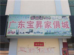 瓜州县广东宝昇家具城